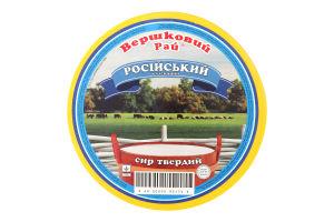 Сир твердий 50% Російський Вершковий Рай кг