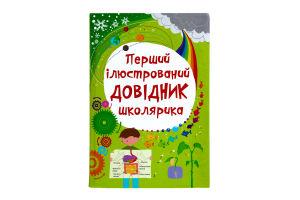 Первый иллюстрированный справочник школьника КМ-Букс 136 с (укр.)