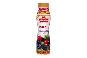 Йогурт 1.5% питний Лісова ягода Ферма п/пл 250г