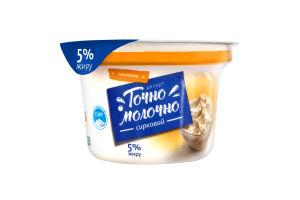Десерт сирковий 5% з ваніліном Точно Молочно ст 180г