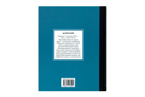 Книга Маленьким про великих Марія Кюрі