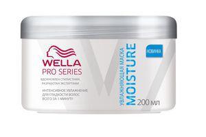 Маска Wella Pro Series зволожуюча 200мл