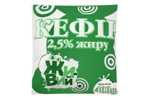 Кефир 2.5% Живой Чернігівський молокозавод м/у 400г
