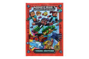 Книга для детей от 6лет Хроники Вудсворда Глубокое погружение Minecraft 1шт