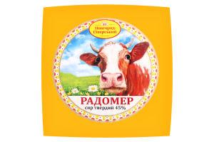 Сир 45% твердий Радомер Новгород-Сіверський кг