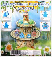Підставка для яєць декоративна Креатив-Принт 1шт