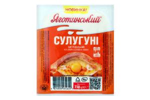 Сыр 45% рассольный Сулугуни Яготинський в/у 350г