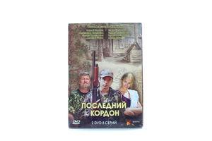 Диск DVD Последний кордон