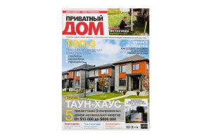 Журнал Приватный дом