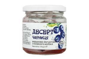 Десерт вершково-йогуртовий Чорниця Золота Коза с/б 120г