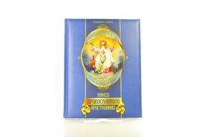 Книга Книга православного христианина Медиа Групп