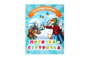 Книга Vivat Сказоч веночек Лисичка-сестричка рус