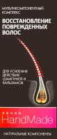 HandMade комплекс д/шампунів та бальзамів Відновлення пошкодженого волосся 5мл