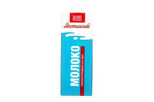 Молоко 2.6% ультрапастеризованное Яготинське т/п 950г