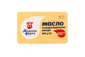 Масло 82.5% солодковершкове Молочна ферма м/у 200г