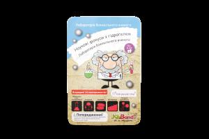 Набор JoyBand Лаборатория сумасшедшего ученого Опыты с гидрогелем