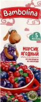 Морс для дітей від 5міс Морсік ягідний Bambolina т/п 0.2л