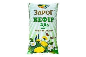 Кефір 2.5% ЗароГ м/у 900г