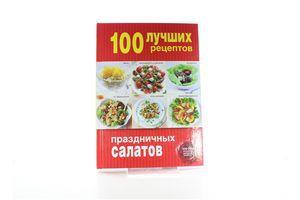 Книга 100 лучших рецептов праздничных салатов Ексмо