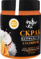 Cкраб для обличчя і тіла натуральний соляний з ефірною олією апельсину та вербени Mayur 250мл