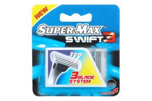 Картриджи для системы Swift 3 Super-Max 4шт