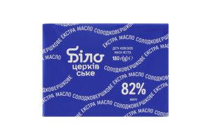 Масло 82% сладкосливочное Экстра Білоцерківське м/у 180г