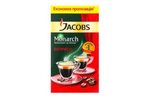 Кофе натуральный жареный молотый Еспресо Monarch Jacobs м/у 450г