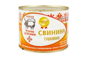 Свинина Етнічні м'ясники тушкована 525г