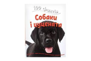 Книга 100 фактов о собаках и щенков КМ-БУКС 1шт