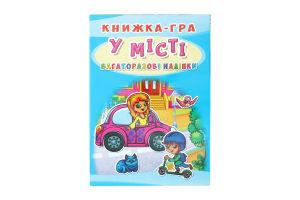 Книжка-игра Многоразовые наклейки В городе Кристал Бук, 8 с (укр)