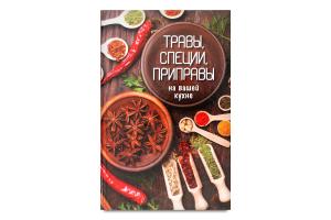 Книга Трави спеції приправи на вашій кухні