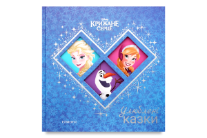 Книга Disney Крижане серце Улюблені казки арт.9431424
