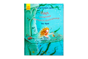 Штефани Дале Мари, маленькая принцесса-русалочка, 32 с (укр.)