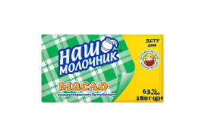 Масло 63% солодковершкове Бутербродне Наш Молочник м/у 180г