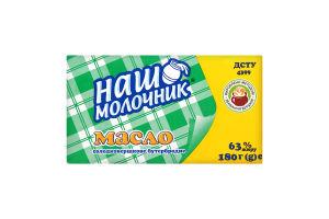 Масло 63% сладкосливочное Бутербродное Наш Молочник м/у 180г