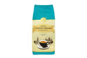 Кофе жареный в зернах Лигуминный Кава Старого Львова 1кг