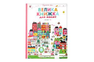 Книга VIVAT Пізнаємо світ Велика книжка для малят
