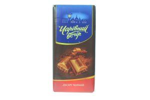 Шоколад черный Чарівний вечір м/у 85г