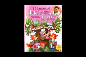 Книга КлиникомЛекарства Справоч.здравомыс.родитРус