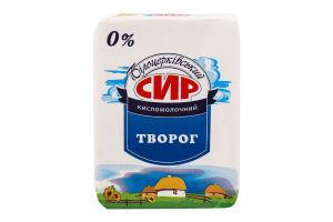 Творог 0% Білоцерківський м/у 200г