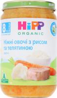 Пюре для дітей від 8міс Ніжні овочі з рисом та телятиною Hipp с/б 220г