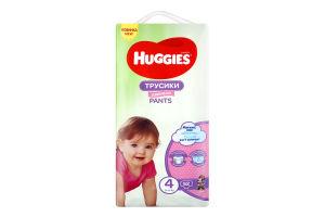 Трусики-подгузники для девочек одноразовые 9-14кг 4 Pants Huggies 52шт
