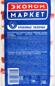 Крабовые палочки замороженные Эконом Маркет 240г
