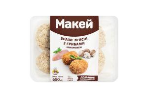 Зразы мясные с грибами Макей п/у 650г