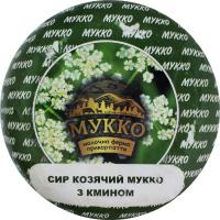 Сыр 48.5% козий с тмином Мукко кг