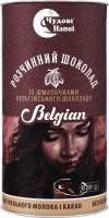Розчинний шоколад із шматочками бельгійського шоколаду Belgian Чудові напої з/б 200г