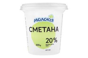 Сметана 20% Молокія ст 300г