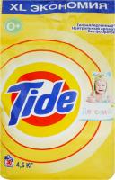 Порошок для прання чутлива та дитяча шкіра Tide авт.СМЗ 4,5кг