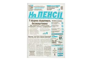 Газета На пенсии 1шт