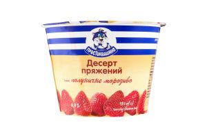 Десерт 4.9% кисломолочний пряжений Полуничне морозиво Простоквашино ст 180г